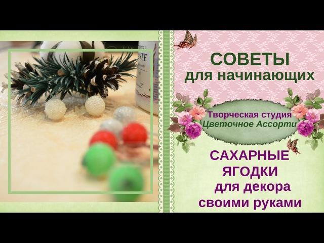 ●Сахарные ягодки● Как сделать ягодки своими руками Быстро и просто!