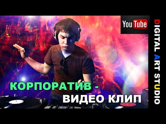 Корпоратив видео