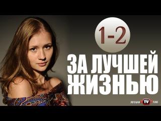 За лучшей жизнью 1-2 серия (сериал 2016) Мелодрамы новинки 2016 - Русские фильмы и сери ...