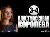 Пластмассовая королева 3-4 серия (сериал 2016) Русские мелодрамы 2016 новинки
