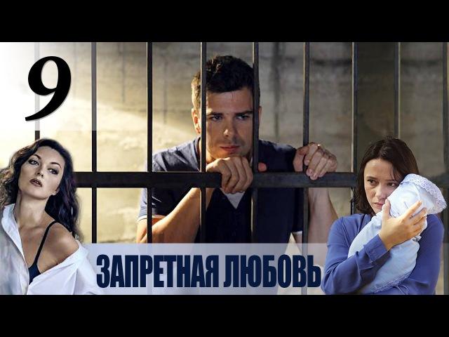 Запретная любовь 9 серия из 12 (сериал 2016) Детективная мелодрама / фильмы и сериалы...