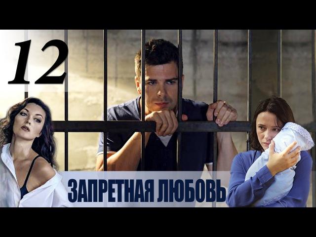 Запретная любовь 12 серия из 12