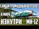 Самый большой вертолёт в мире внутри Ми-12 Кабина пилотов, штурманская, транспортный отсек