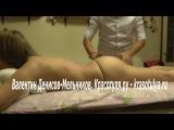 Общий, расслабляющий массаж спины, шеи, всего тела онлайн. Не эротический боди массаж девушке, женщине.