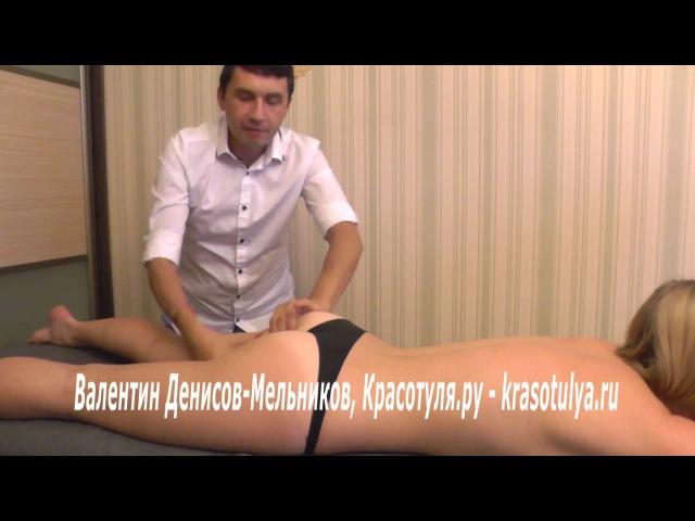 Телесная терапия. Релакс массаж девушкам, женщинам. Релаксационный, общий, расслабляющий массаж. Профессиональный частный массажист, телесный терапевт.