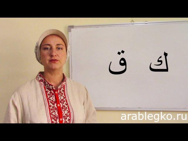 Тема№ 2. Часть №3. Различение звуков в Арабском языке. Произношение долгих и крат...