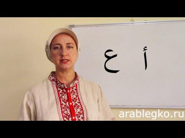 Тема№ 2. Часть №1. Различение звуков в Арабском языке. Произношение долгих и крат...