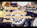 Барабанные уроки ВСЕ ТЕХНИКИ ИГРЫ НОГАМИ Доступно All foot techniques Slo mo