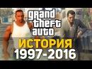 История Grand Theft Auto GTA 1997-2016! История серии игр ГТА!