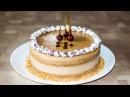 МУССОВЫЙ КОФЕЙНО - КАРАМЕЛЬНЫЙ ТОРТ без замораживания   Coffee Caramel Mousse Cake without Freezing