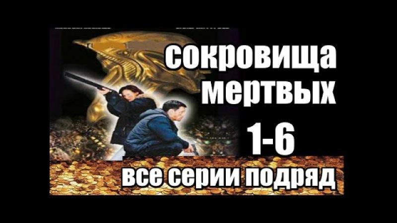 Сокровища мертвых 1 серия из 6 (боевик, криминальный сериал)