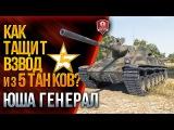 КАК ТАЩИТ ВЗВОД ИЗ 5 ТАНКОВ? ★ ПОЛУЧИЛ ГЕНЕРАЛА #worldoftanks #wot #танки — [http://wot-vod.ru]