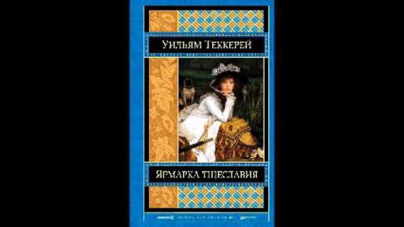 Уильям Теккерей Ярмарка тщеславия Аудиокнига Часть 1