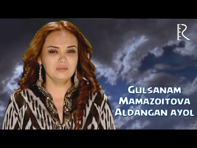 Gulsanam Mamazoitova - Aldangan ayol | Гулсанам Мамазоитова - Алданган аёл