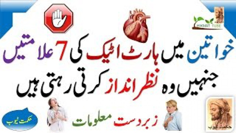 Heart attack ki alamat/heart attack ki nishani/heart attact ki alamat in urdu/heart attack causes