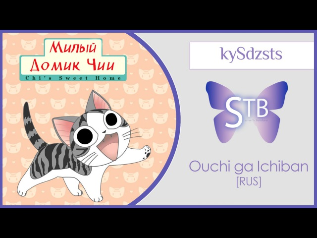 【STB】 kySdzsts – Ouchi ga Ichiban (Chi's Sweet Home OP RUS)