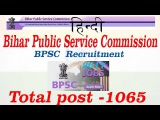 BPSC AE recruitment 2017 for 1065  vacancy (