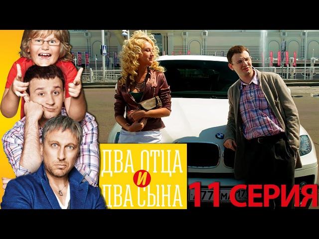 Два отца и два сына - Два отца и два сына 1 сезон 11 серия - русская комедия HD