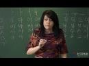 1 уровень (Вводный урок - 2 часть) ВИДЕОУРОКИ КОРЕЙСКОГО ЯЗЫКА