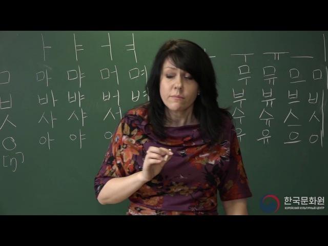 1 уровень Вводный урок 2 часть ВИДЕОУРОКИ КОРЕЙСКОГО ЯЗЫКА