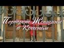 Портрет женщины в красном 2016 Мелодрама @ Русские сериалы