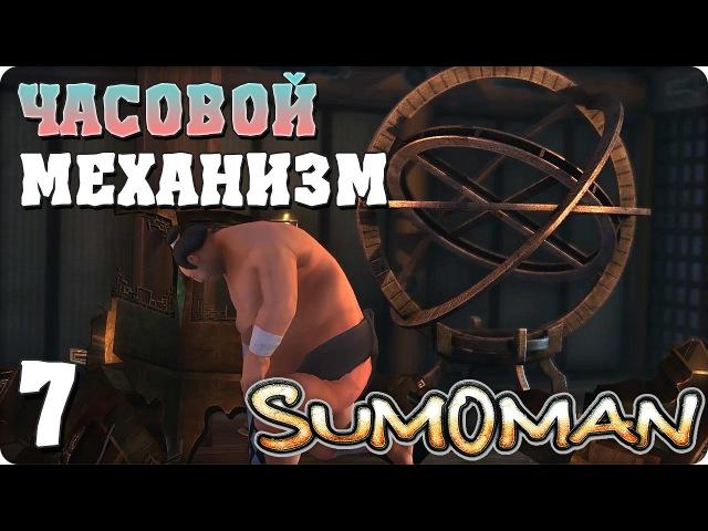 Прохождение Sumoman. ЧАСТЬ 7. ФИНАЛ. ЧАСОВОЙ МЕХАНИЗМ [1080p 60fps]