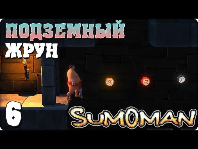 Прохождение Sumoman. ЧАСТЬ 6. ПОДЗЕМНЫЙ ЖРУН [1080p 60fps]