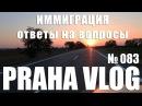 Чехия, вопросы об иммиграции, отвечаю! Praha Vlog 083