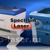 Spectrum Laser - Гравировка в Москве