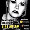 28.03|Fire ahead by АНАСТАСИЯ САФОНОВА|МЬЮЗ