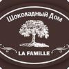 """Шоколадный Дом """"La Famille"""""""