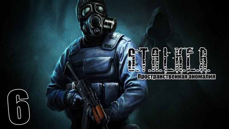 S.T.A.L.K.E.R. Пространственная аномалия 6 - Расследование