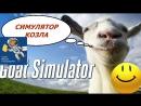 Lets Play - Симулятор Козла2 частьGoat Simulator