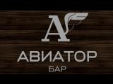 Бар Авиатор promo