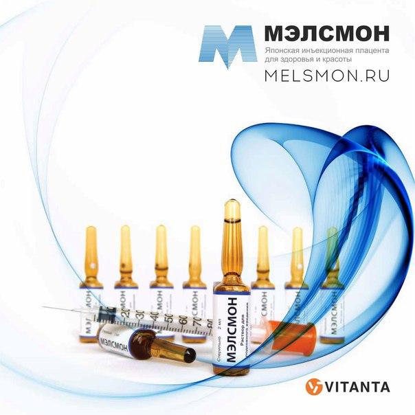 Мэлсмон цена процедуры