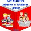 Библиотека детского и семейного чтения г. Кашин