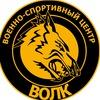 "Военно-спортивный центр ""Волк"" Тамбов"