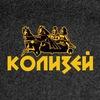 Колизей | фитнес и тренажерные залы | Красноярск