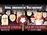 Войны, повлиявшие на