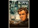 х/ф Встреча на Эльбе (1949)