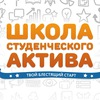 Школа студенческого актива ТУСУР