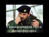 Гордость Российской Армии-Герои РФ(1 часть)