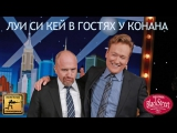 Conan 2016.11.01 Louis C.K. - Луи Си Кей в гостях у Конана (Black Street Records)