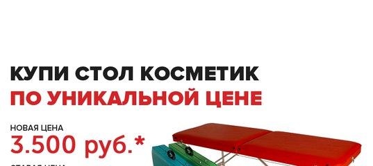 Кушетку для депиляции красноярск
