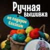 Вышивка на заказ в Соликамске