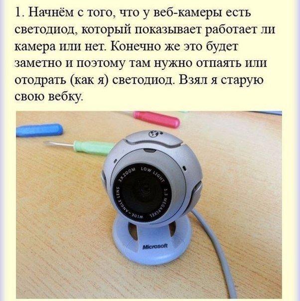 Используем веб-камеру, как средство слежения!