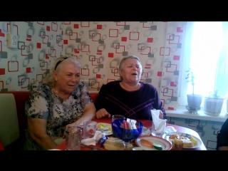 мои бабульки зажигают