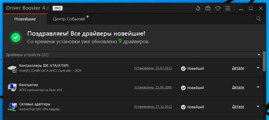 Драйвер Бустер Скачать Бесплатно На Русском C Ключом - фото 6