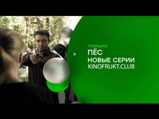 Пёс 2 сезон / Анонс / Премьера / 2017 / KINOFRUKT.CLUB
