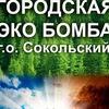 Городская ЭКОбомба г.о. Сокольское
